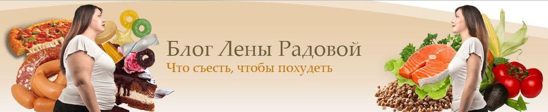 Логотип сайта Блог Лены Радовой