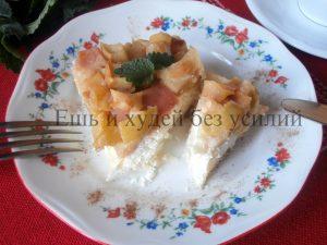 творожно – яблочный пирог