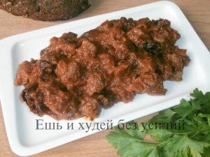 вкусное блюдо из говядины