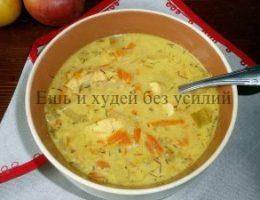Миниатюра к статье Куриный суп с рисом, яблоками и сливками