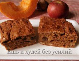 Миниатюра к статье Легкий тыквенный пирог с яблоком