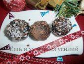 Миниатюра к статье Шоколадные конфеты своими руками за 15 минут