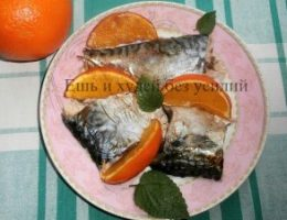 Миниатюра к статье Скумбрия, запеченная в фольге с апельсинами вместо гарнира