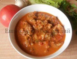 Миниатюра к статье Тушеное мясо с подливкой по-арабски — Восток на вашей кухне