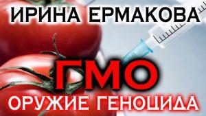 ГМО продукты