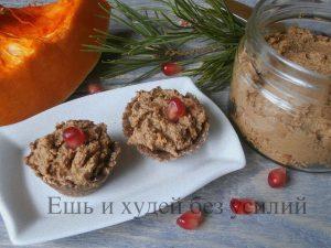 Миниатюра к статье Домашний паштет из печени с тыквой: рецепт вкусной закуски