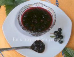 Миниатюра к статье Варенье – желе из черной смородины.  Меньше, чем за 5 минут